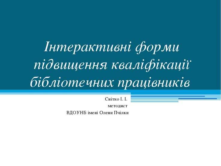 Інтерактивні форми підвищення кваліфікації бібліотечних працівників Снітко І....