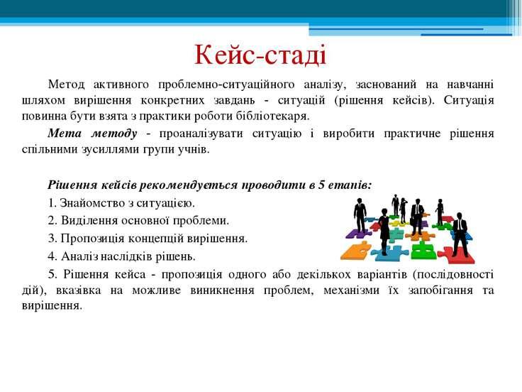 Кейс-стаді Метод активного проблемно-ситуаційного аналізу, заснований на навч...