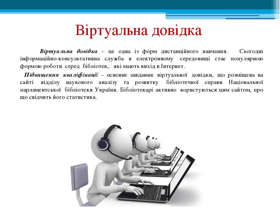 Віртуальна довідка Віртуальна довідка – це одна із форм дистанційного навчанн...
