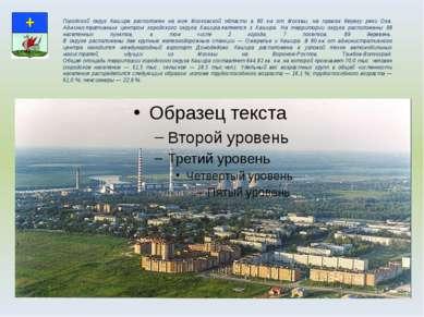 Городской округ Кашира расположен на юге Московской области в 90 км от Москвы...