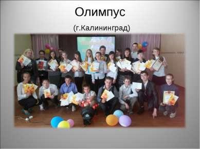 Олимпус (г.Калининград)