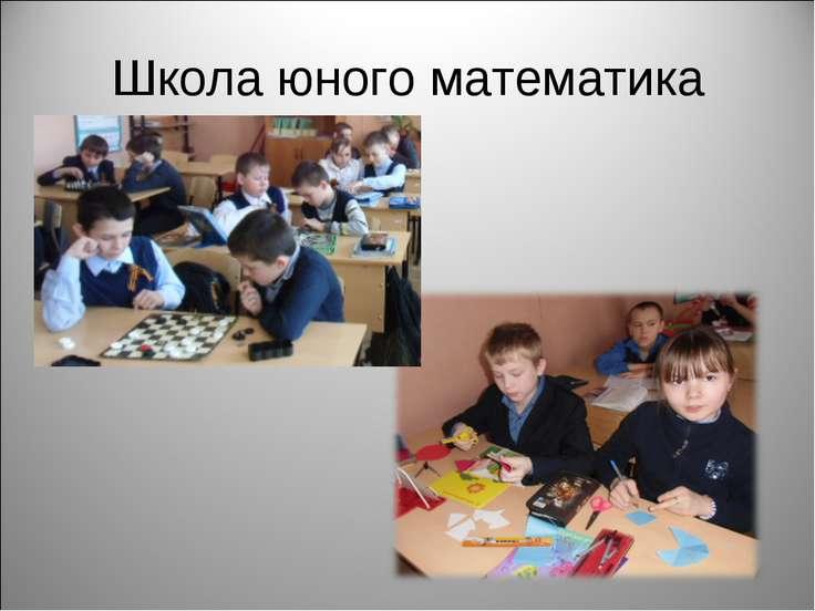 Школа юного математика