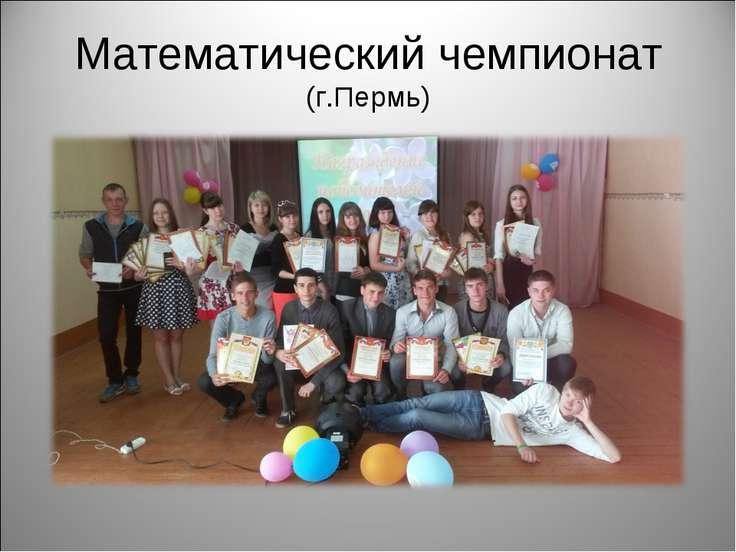 Математический чемпионат (г.Пермь)