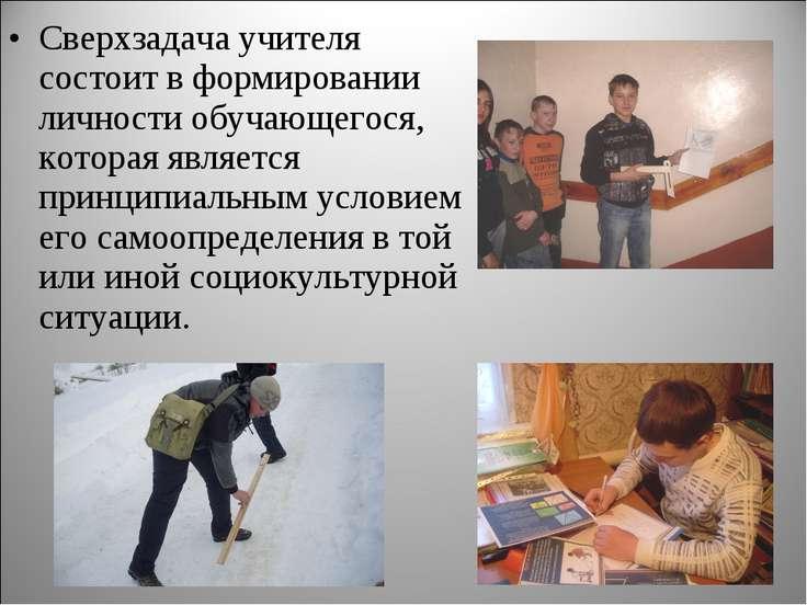 Сверхзадача учителя состоит в формировании личности обучающегося, которая явл...