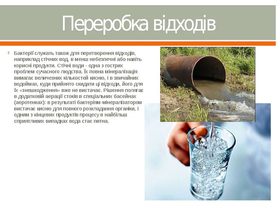 Переробка відходів Бактерії служать також для перетворення відходів, наприкла...