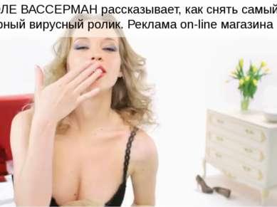 ОНОТОЛЕ ВАССЕРМАН рассказывает, как снять самый популярный вирусный ролик. Ре...
