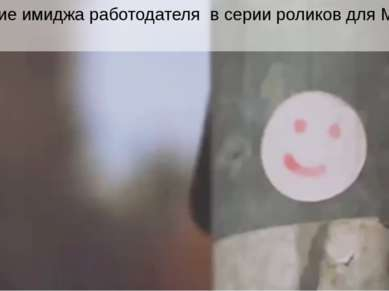 Создание имиджа работодателя в серии роликов для Mail.ru