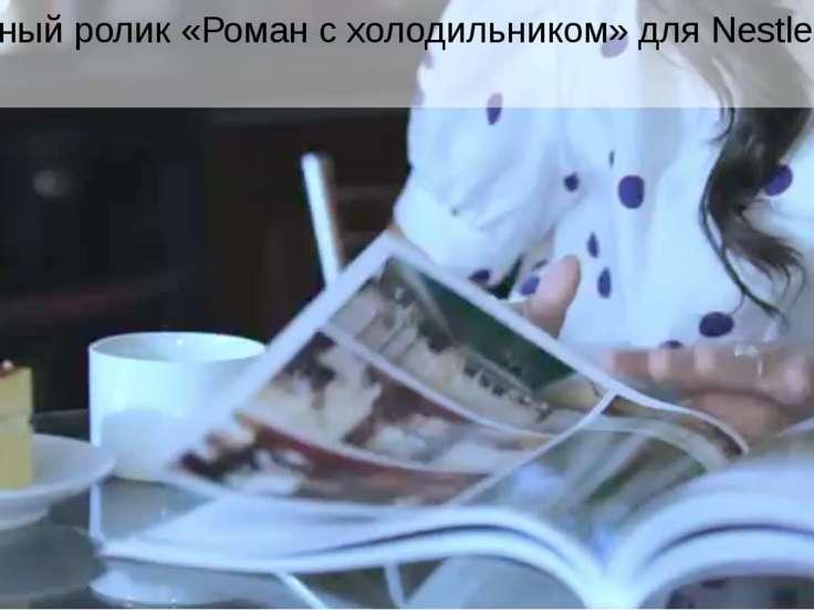 Рекламный ролик «Роман с холодильником» для Nestle.