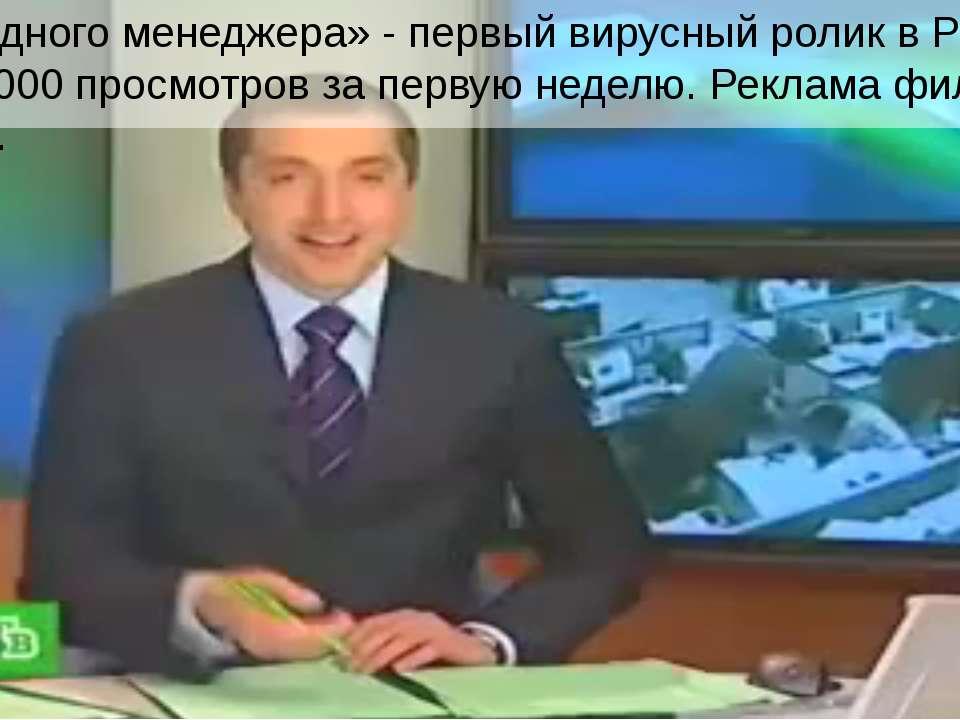 «Бунт одного менеджера» - первый вирусный ролик в Рунете. 11 000 000 просмотр...