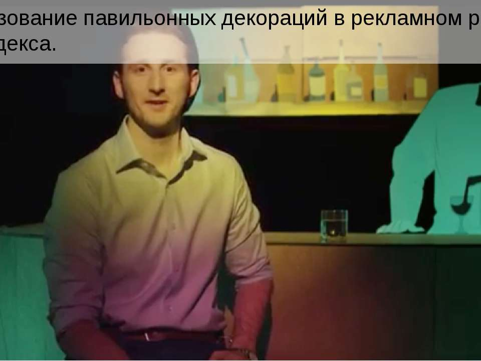 Использование павильонных декораций в рекламном ролике для Яндекса.