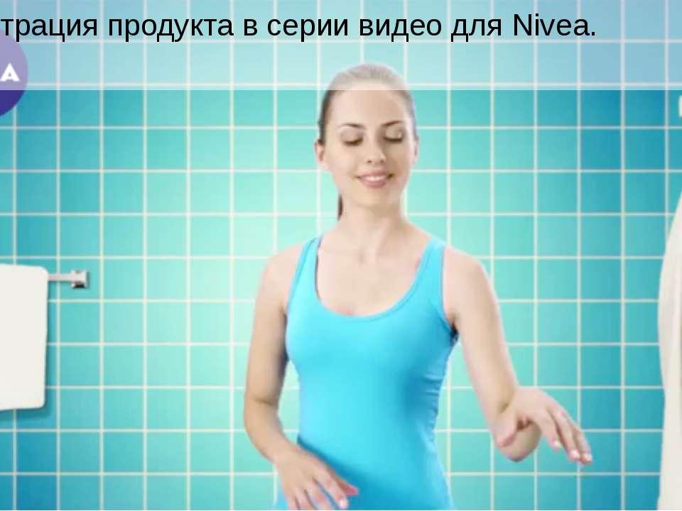Демонстрация продукта в серии видео для Nivea.