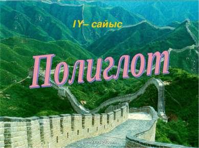 ІҮ– сайыс www.ZHARAR.com www.ZHARAR.com