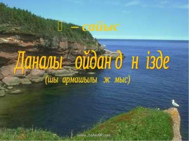 Ү – сайыс www.ZHARAR.com www.ZHARAR.com