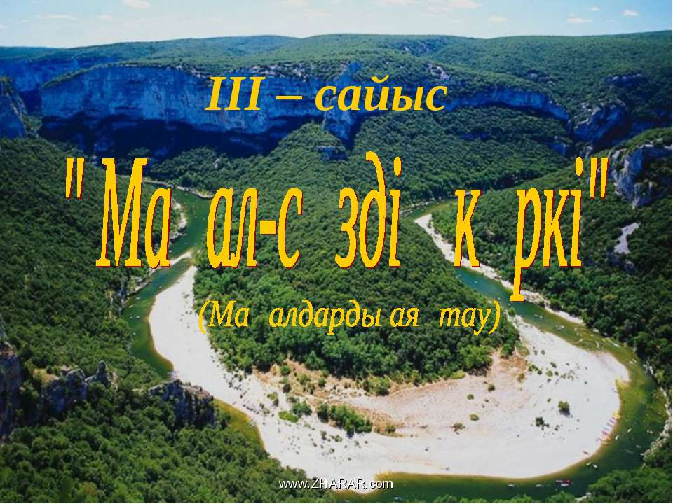 III – сайыс www.ZHARAR.com www.ZHARAR.com