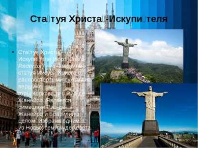 Ста туя Христа -Искупи теля Ста туя Христа -Искупи теля(порт.Cristo Redento...