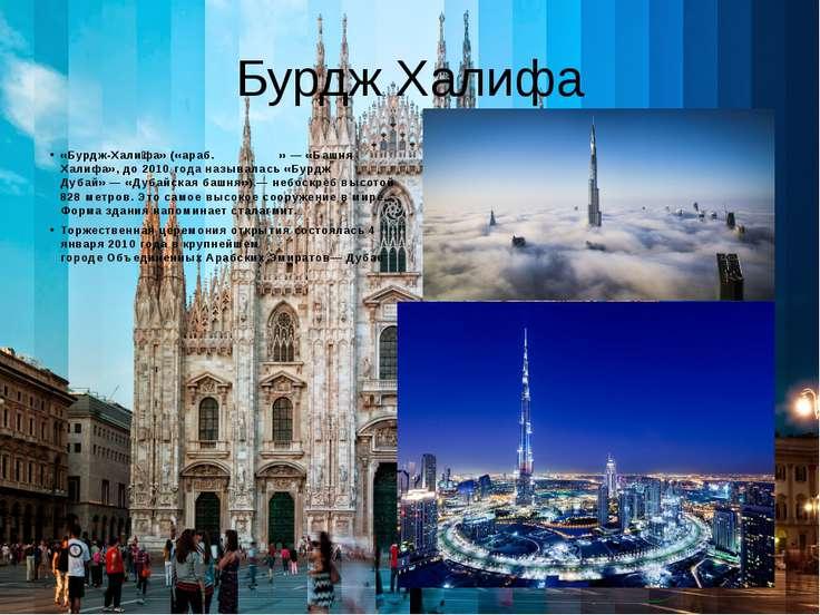 Бурдж Халифа «Бурдж-Хали фа»(«араб.برج خليفة »—«Башня Халифа», до 2010 го...