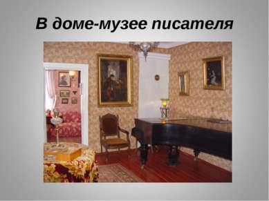 В доме-музее писателя