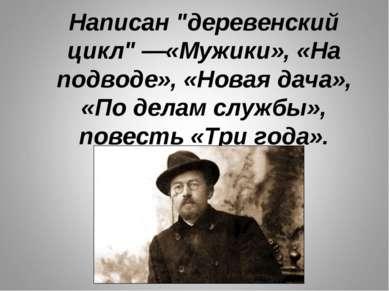 """Написан """"деревенский цикл""""—«Мужики», «На подводе», «Новая дача», «По делам с..."""