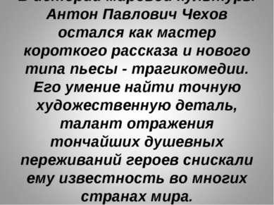 В истории мировой культуры Антон Павлович Чехов остался как мастер короткого ...