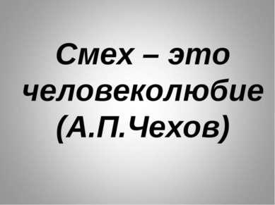 Смех – это человеколюбие (А.П.Чехов)