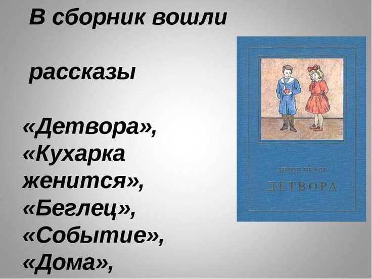 В сборник вошли рассказы «Детвора», «Кухарка женится», «Беглец», «Событие», «...