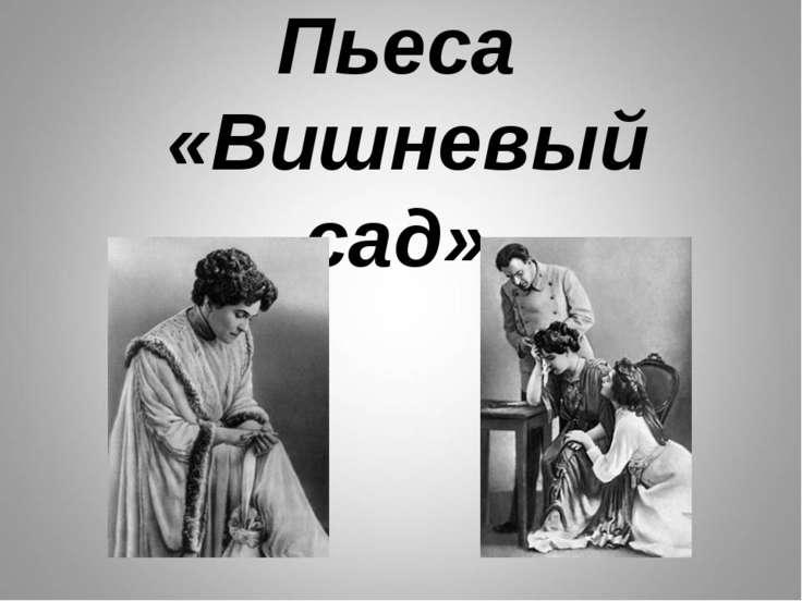 Пьеса «Вишневый сад»