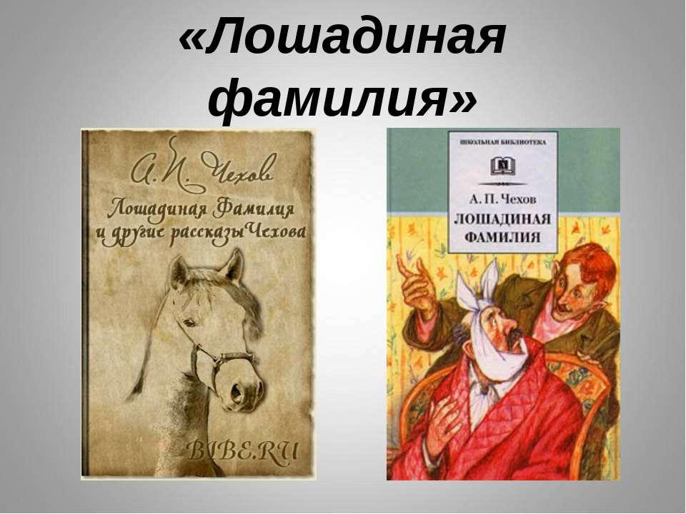 Чехов рассказ лошадиная фамилия рисунок
