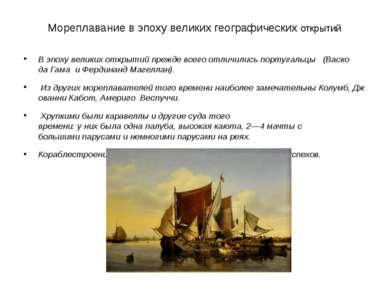 Мореплавание в эпоху великих географических открытий Вэпохувеликихоткрытий...