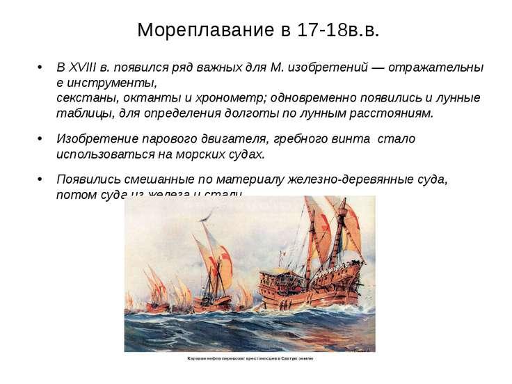 Мореплавание в 17-18в.в. ВXVIIIв.появилсярядважныхдляМ.изобретений—...