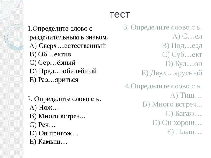 тест 1.Определите слово с разделительным ь знаком. А) Сверх…естественный В)...