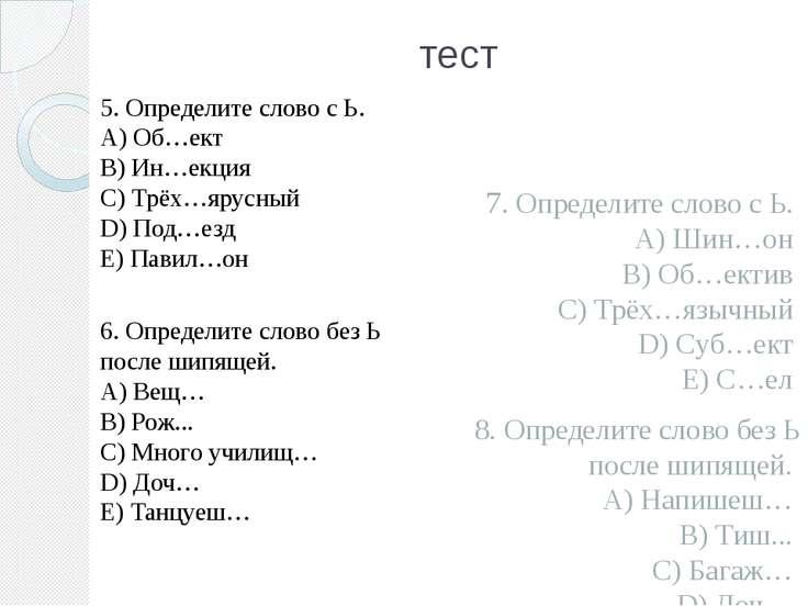 тест 5. Определите слово с Ь. А) Об…ект В) Ин…екция С) Трёх…ярусный D) По...