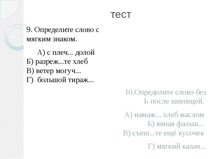 тест 9. Определите слово с мягким знаком. А) с плеч... долой Б) разреж...те...