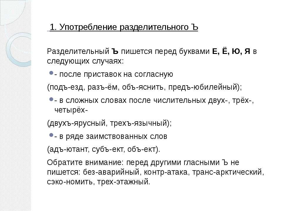 1. Употребление разделительного Ъ РазделительныйЪпишется перед буквамиЕ, ...