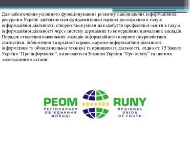 Для забезпечення успішного функціонування і розвитку національних інформаційн...