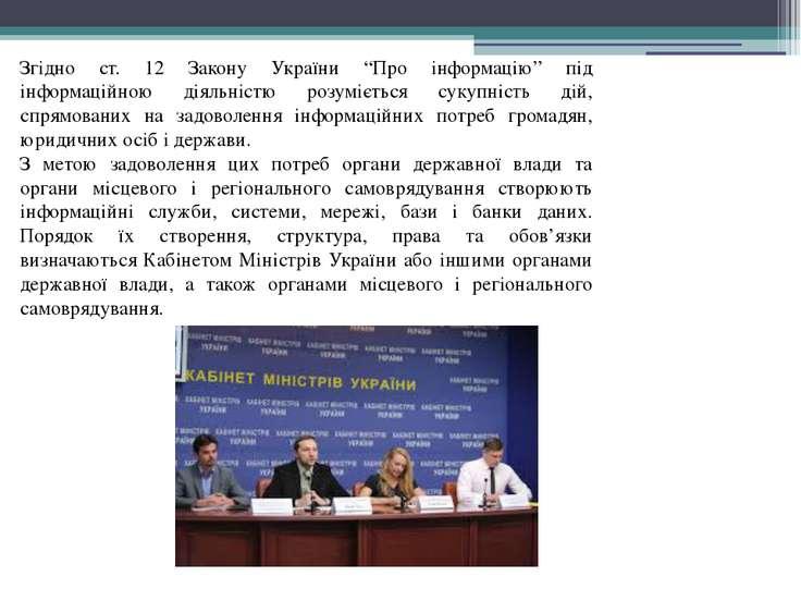 """Згідно ст. 12 Закону України """"Про інформацію"""" під інформаційною діяльністю ро..."""