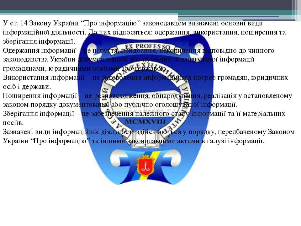 """У ст. 14 Закону України """"Про інформацію"""" законодавцем визначені основні види ..."""