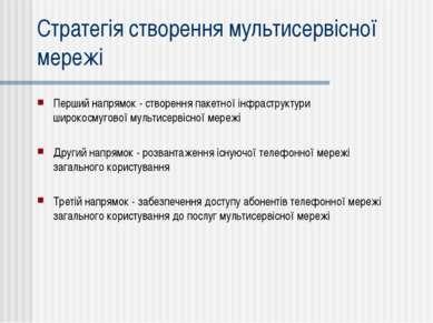 Стратегія створення мультисервісної мережі Перший напрямок - створення пакетн...