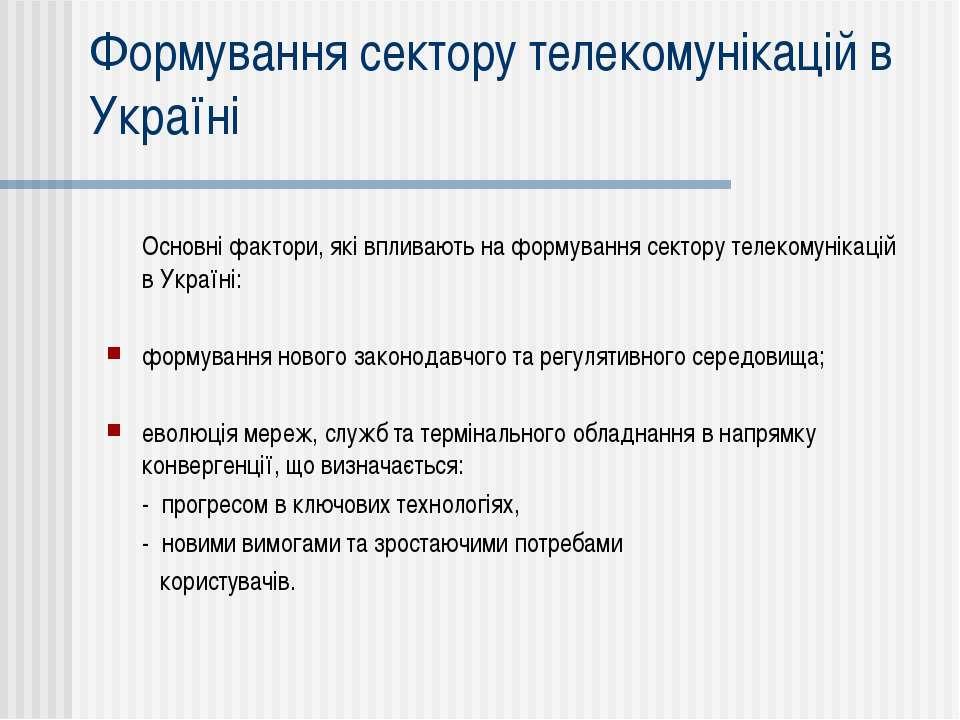 Формування сектору телекомунікацій в Україні Основні фактори, які впливають н...