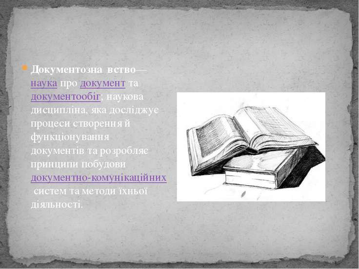 Документознавство—наукапродокументтадокументообіг; наукова дисципліна, я...