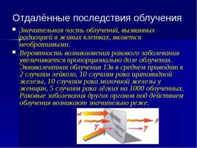 Значительная часть облучений, вызванных радиацией в живых клетках, является н...