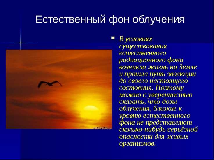 В условиях существования естественного радиационного фона возникла жизнь на З...