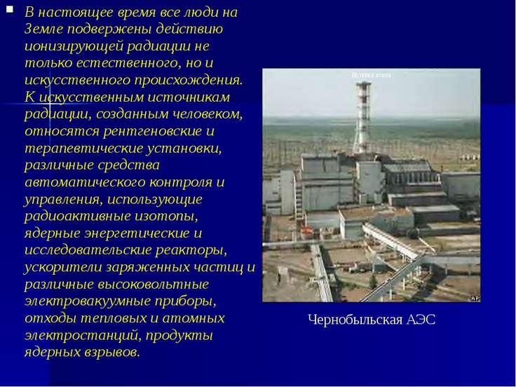 В настоящее время все люди на Земле подвержены действию ионизирующей радиации...