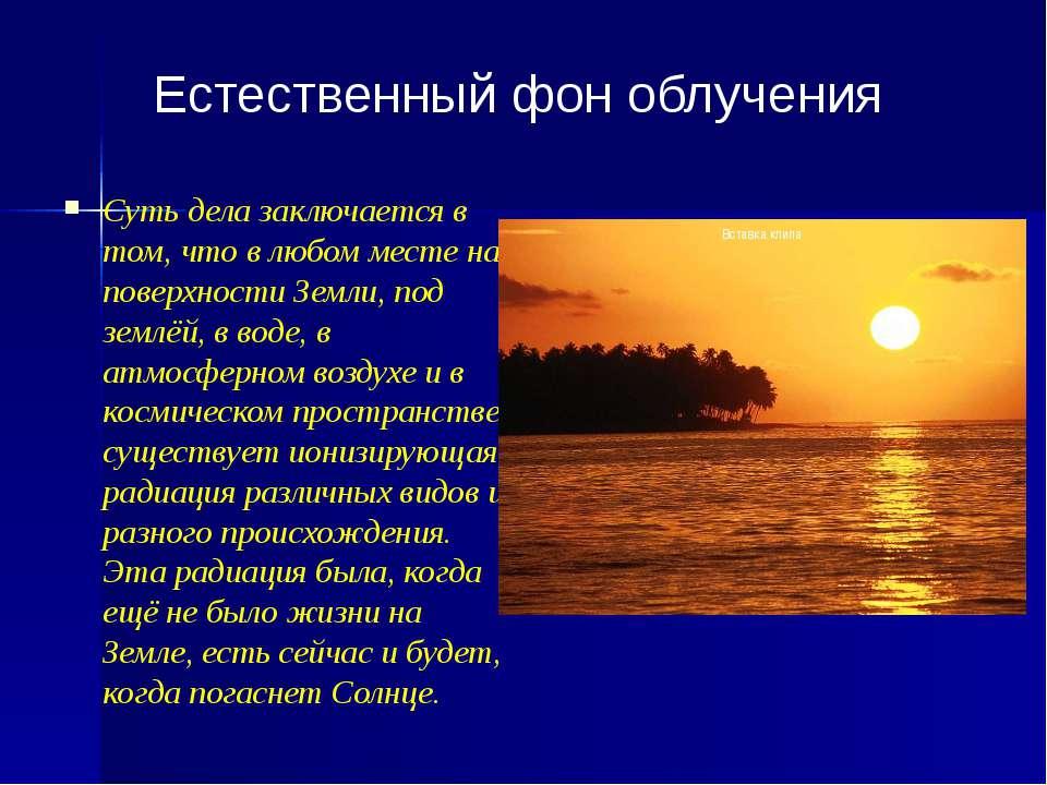 Суть дела заключается в том, что в любом месте на поверхности Земли, под земл...