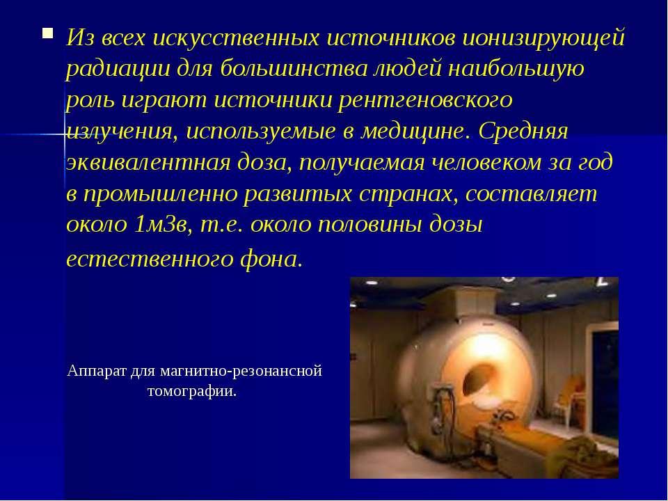 Из всех искусственных источников ионизирующей радиации для большинства людей ...