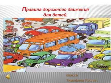Правила дорожного движения для детей. Выполнил ученик 8а класса Тимофеев Руслан.