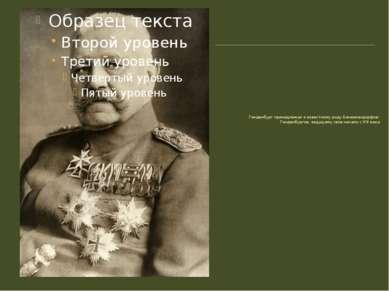 Гинденбург принадлежал к известному роду Бенеккендорфов-Гинденбургов, ведущем...