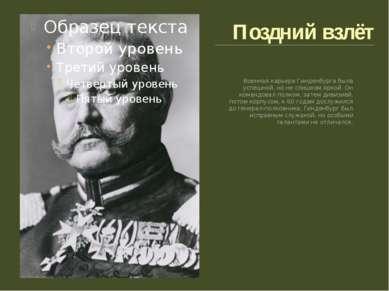 Поздний взлёт Военная карьера Гинденбурга была успешной, но не слишком яркой....