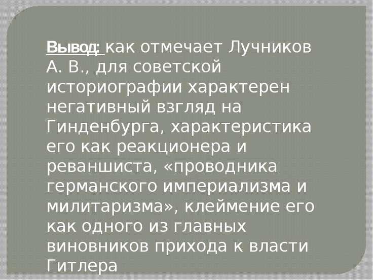 Вывод: как отмечает Лучников А. В., для советской историографии характерен не...