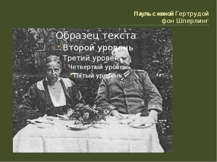 Пауль с женой Гертрудой фон Шперлинг