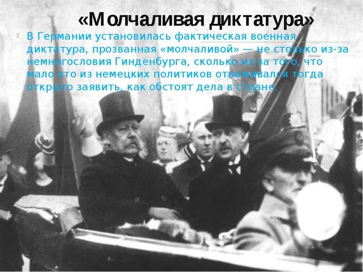 «Молчаливая диктатура» В Германии установилась фактическая военная диктатура,...